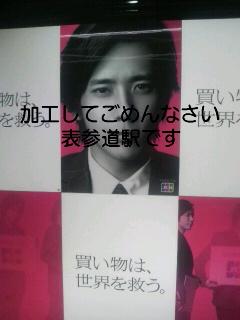 表参道ニノ JCB<br />  ポスター